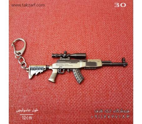 جاسوئیچی طرح اسلحه کد 30