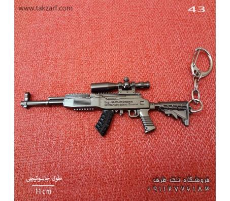 جاسوئیچی طرح اسلحه کد 43