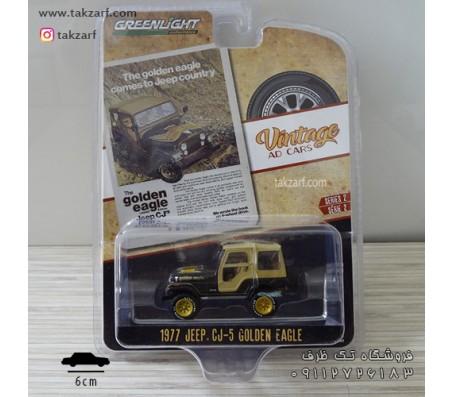 ماکت جیپ مدل 1977